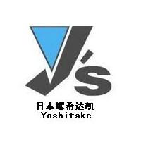 日本耀希达凯Yoshitake阀门,耀希达凯疏水阀