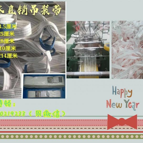 5吨4米白色吊装带价格-3吨8米白色吊装带国标要求