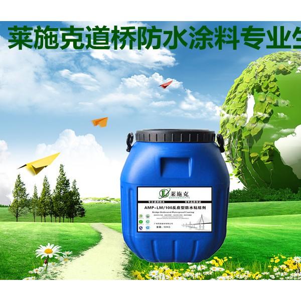 AMP-lm二阶反应型防水粘结材料厂家-增强桥面防水涂料
