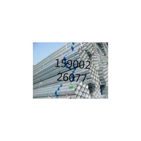 镀锌钢管销售电话15900226077