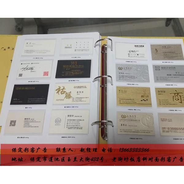 保定高档名片设计制作印刷一盒起订