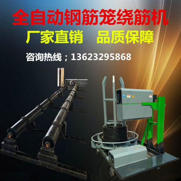 钢筋笼成型机全自动数控钢筋笼滚焊机