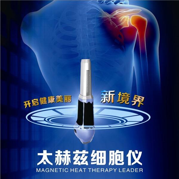 赫立舒波细胞理疗仪批发价格 赫立舒波细胞理疗仪生产厂家