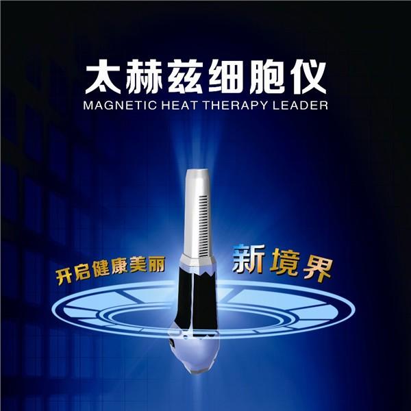 太赫兹波细胞理疗仪生产厂家 太赫兹波细胞理疗仪批发价格