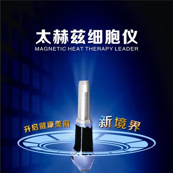 赫立舒理疗细胞仪批发价格 赫立舒理疗细胞仪生产厂家