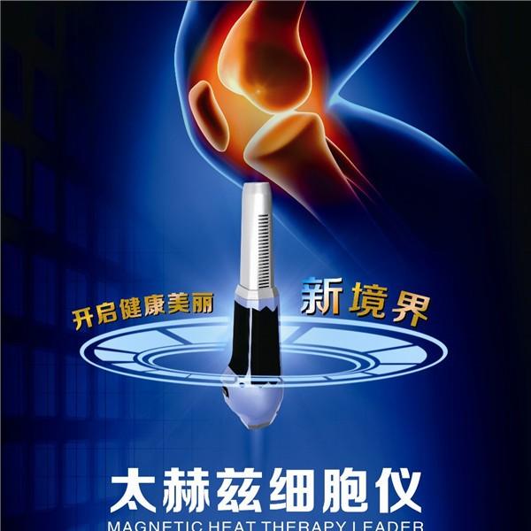 太赫兹理疗细胞仪批发价格 太赫兹理疗细胞仪生产厂家