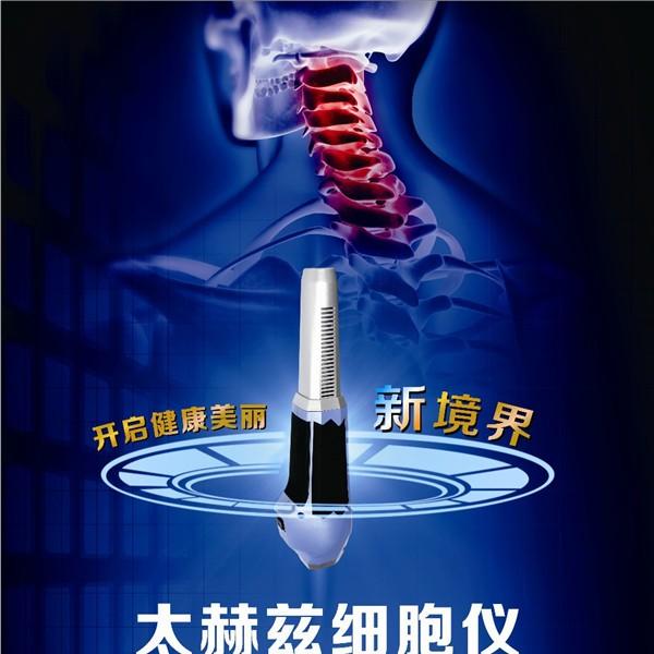 赫立舒细胞理疗仪批发价格 赫立舒细胞理疗仪生产厂家
