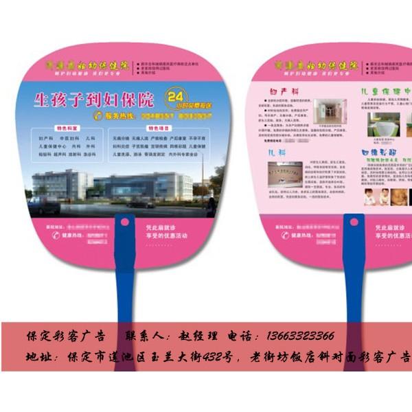 保定中柄广告扇、礼品广告扇设计制作批发