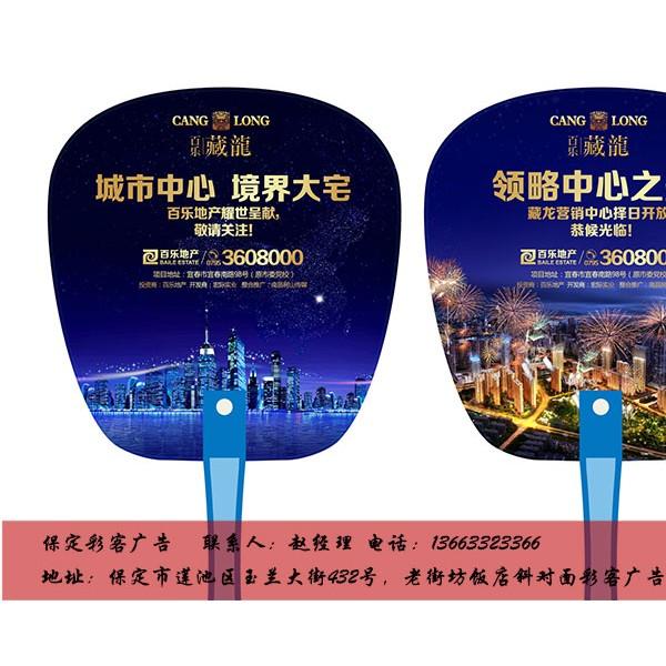 保定广告扇设计、塑料广告扇子制作-彩客
