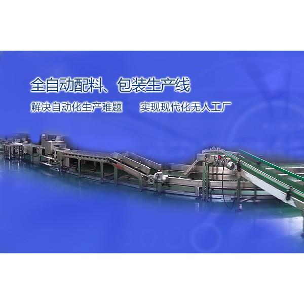 自动配料包装生产线系统/石家庄包装生产线