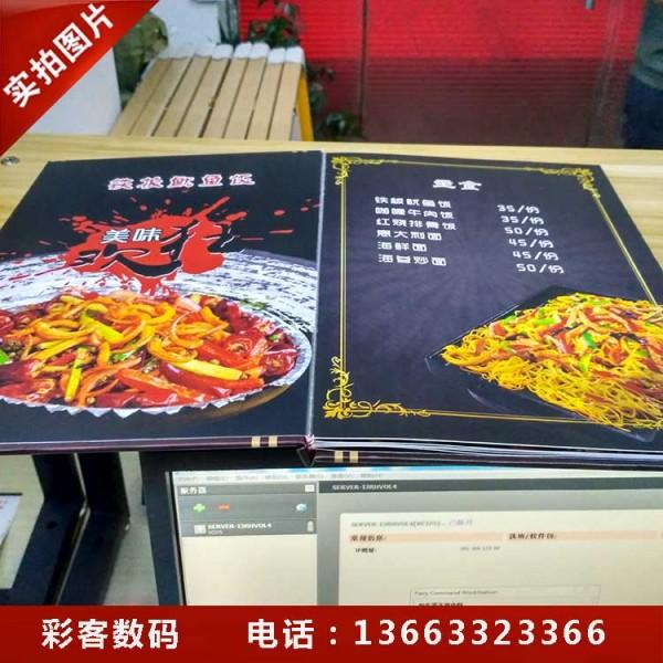 保定菜单制作、菜单打印、菜谱设计彩客