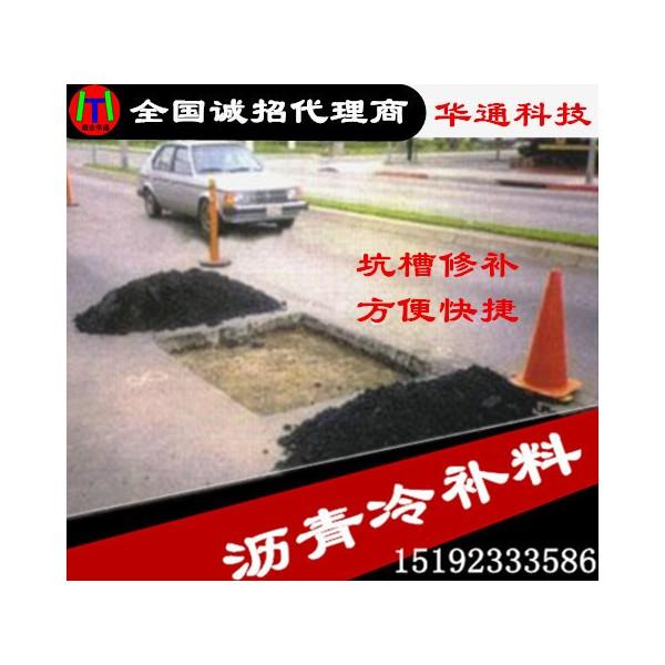 河北唐山沥青冷补料施工快捷节能减排是趋势